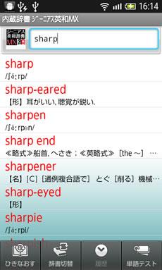 ユーザー 辞書 ショートカット android