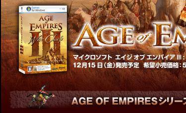 先住民族プレイ可能、忍者や浪人まで登場する!「AGE of EMPIRES