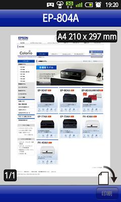 印刷 android pdf 印刷 : ... JPEGとPDFの2種類から選択できる