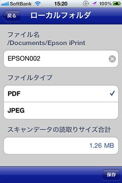 スマートフォン pdf 保存場所