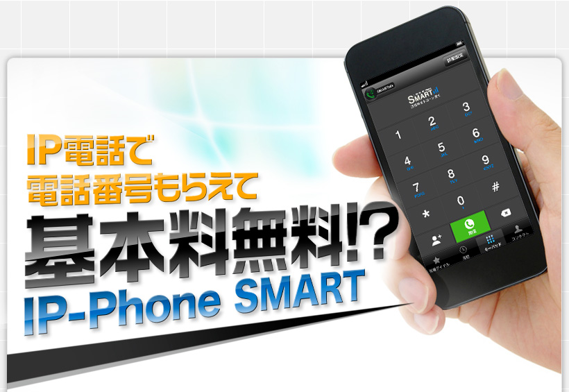 IP電話で電話番号もらえて基本料無料!? IP-Phone SMART - Impress Watch
